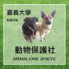 嘉義大學(民雄校區)動物保護社
