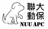 聯合大學動物保護社