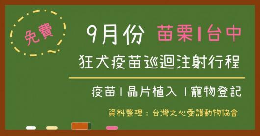【★110年9月免費狂犬疫苗、晶片注射活動★】